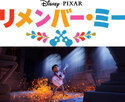 ピクサー最新作邦題が『リメンバー・ミー』に決定! 12.23公開
