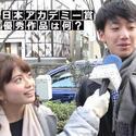 日本アカデミー賞、注目の『君の名は。』『シン・ゴジラ』は受賞なるか!? 街の声を聞いてみた