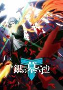 アニメ『銀の墓守り』4・1 TOKYO MXで放送開始