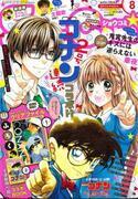 少女漫画誌「Sho-Comi」にコナン登場 2号連続でコラボ