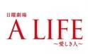 木村拓哉主演『A LIFE~愛しき人~』最終話で有終16.0%
