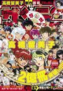 高橋留美子、コミックス2億冊突破記念号発売 直筆ネームもWEB公開