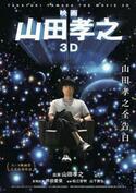 "『映画 山田孝之3D』6・16公開 カンヌ映画祭""正式応募""作品"