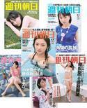 週刊朝日が女子大生表紙モデルを募集