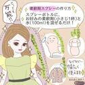 """花粉症対策にもOK!? 便利すぎる""""柔軟剤""""の活用術10選"""