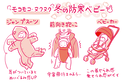 「ジャンプスーツの赤ちゃんはかわいい」 栗生ゑゐこの赤ちゃんカルタVol.28