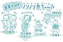 「夢の赤ちゃんディスコ」 栗生ゑゐこの赤ちゃんカルタVol.32