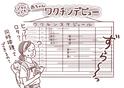 「赤ちゃんの予防接種はマラソンだ」 栗生ゑゐこの赤ちゃんカルタVol.38