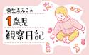 【新連載】1歳児の謎の言葉 【栗生ゑゐこの1歳児観察日記Vol.1】