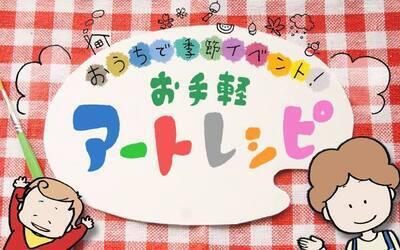 おうちで季節イベント お手軽アートレシピ