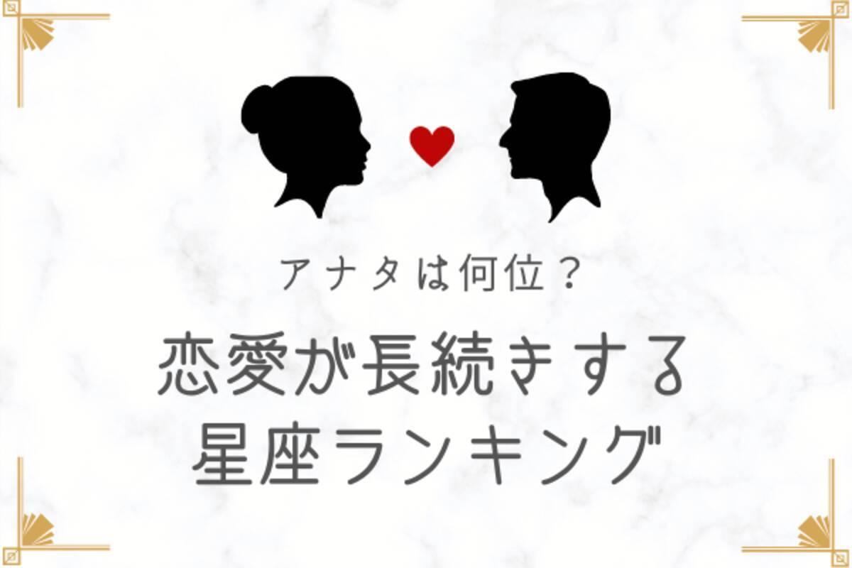 あなたは何位?【星座別】恋愛が長続きする人ランキング! - ローリエ ...