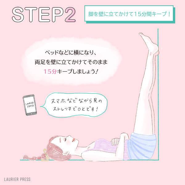 1日のおわりに「脚のむくみ解消」ストレッチ♡コツコツ美脚を目指す3ステップ - ローリエプレス