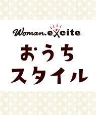 おうちスタイル編集部