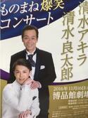 清水アキラが二世タレントの母・高畑淳子の気持ちを理解