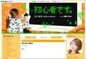 矢口真里 中川翔子越えるブログ更新101回目指す