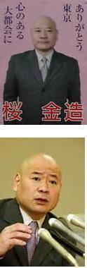 都知事選出馬経験ある桜金造 「東京都は病んでいる」