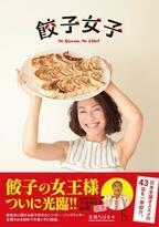 餃子の女王様オススメ!日本全国おいしい餃子の名店案内『餃子女子』