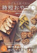 『子どもと食べたい時短おやつ』働くママや自然派ママの安心レシピ集
