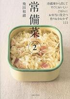 お弁当に役立つ!ごはんがすすむ!人気料理家の「常備菜」レシピ集
