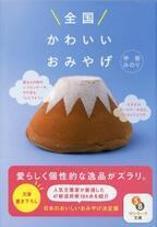 かわいい!美味しい!必ずよろこばれる、日本全国おみやげ手帖