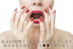 肌は24時間ストレスにさらされている!?  肌の老化を促進させる●●に要注意!