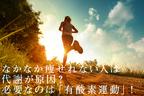なかなか痩せれない人は代謝が原因? 必要なのは「有酸素運動」!