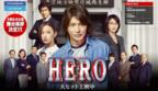久利生と城西支部メンバーに会いたい‼ 第二弾は映画『HERO』本編レビュー「HERO IS HERE」