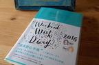 しなやかな私をつくる本vol.3~『WEEKEND WISH DIARY 週末野心手帳 2016』~