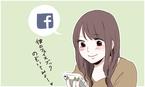 初デート後のフェイスブック……6つの落とし穴