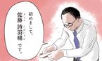 日本だけじゃなかった! 難易度高すぎ! いまどきのキラキラネーム事情
