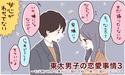東大男子の恋愛事情 3~モテ期バブルに乗れない組の苦悩と、乗った組のジレンマ
