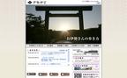 日本最大のパワースポット 「伊勢神宮」内宮レポート