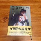 しなやかな私をつくる本vol.14~『美女の正体』~