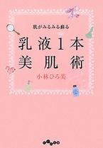 読むだけで女子力アップ確実!!キレイになりたいなら絶対読むべきオススメ美容本