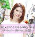 美しい人にきく「私と全身脱毛」Vol.3~フリーライター姫野ケイさんの場合~