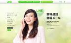 定番アプリ『LINE』関連アプリやサービス続々登場!iphone&スマホ初心者女子もまず入れて!