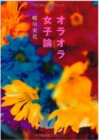 【女子力UPブックレビューVol.1】『オラオラ女子論』で蜷川実花がカッコかわいい生き方を語る