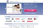 Facebookを活用した安心の無料恋活「Omiai」でステキな出会いを手に入れる!