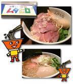 ラーメン君と行く♪いざ!ラーメン女子散歩vol.2 煮干しの旨味が凝縮・モチモチ麺とガッツリ!肉厚チャーシュー ~中華そばムタヒロ~