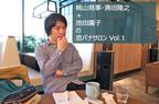 桃山商事・清田隆之+池田園子の恋バナサロン Vol.1  「恋愛の仕方を忘れたときはどうすればいいんだろう」