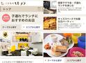ママに人気の食の総合情報サイト「こどものヒトサラ」で子連れランチを楽しもう!