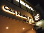 東京の喧騒なんてどこへやら。隠れ家的電源カフェ「Cafe Mame-Hico」