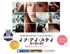 渡辺早織@cinema  日本で人気急上昇! クロエ主演「イフ・アイ・ステイ 愛が還る場所」
