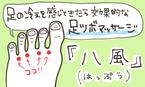 足の冷えを感じてきたら効果的な足ツボマッサージ