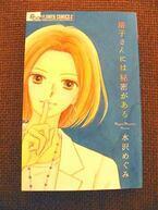 大人女子の「恋」の秘密をのぞいてみませんか? 水沢めぐみ先生作の『塔子さんには秘密がある』を読んで「大人の恋」を考えよう!