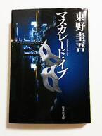 「仮面」をかぶって生きる女子たちに読んでほしい! 優秀なホテルウーマンと新人刑事のミステリー『マスカレード・イブ』が面白い!