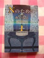 究極の愛ってなんだろう? 読み始めたらとまらなくなる、切ない純愛ミステリー『Nのために』が泣ける!