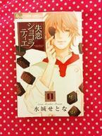 『失恋ショコラティエ』コミック完結! 甘くてにが~いチョコレートのような恋のラストを見逃さないで!