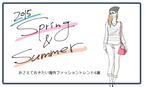2015年春夏におさえておきたい海外ファッショントレンド4選