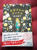 大人になった「全ての女子」に読んでほしい! 現代版『赤毛のアン』である『本屋さんのダイアナ』が励まされる!